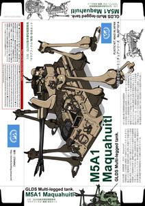 社会性重昆虫:重昆虫による多脚兵器の開発史_001.jpg